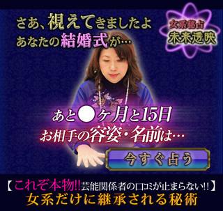 未来透映◆女系秘占 今すぐ体験