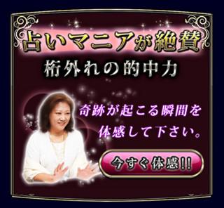 魂を救う占師◆マギサ 今すぐ体験