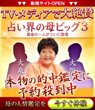 倉敷の母◇人情鑑定 今すぐ体験