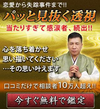 感涙◆救済透視占 今すぐ体験