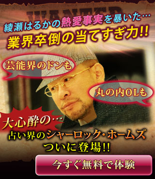 人相姓名探偵◆池袋絵意知 今すぐ体験