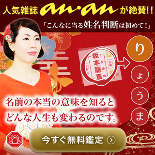 新・姓名判断〜50音ことだま占い〜 今すぐ体験