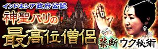 政府公認!神聖バリ最高僧侶◆ウク秘術