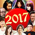 2017年の運勢大鑑定