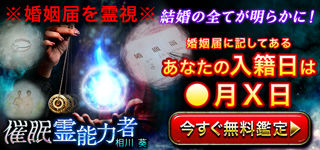 当てすぎ失神注意!催眠霊能力者◆相川葵