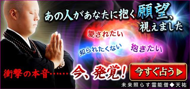 真実ズバ当て!未来照らす霊能僧◆天祐