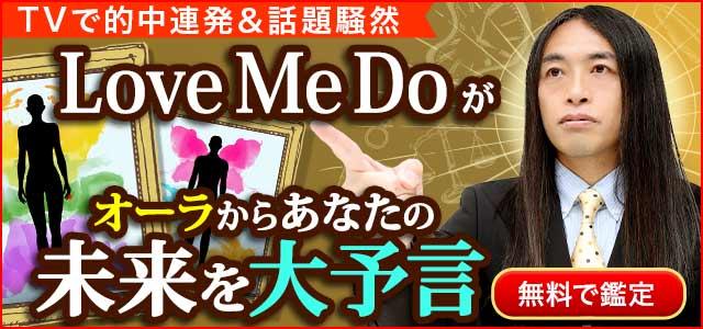 Love Me Do縺ョ螟ァ莠郁ィ�