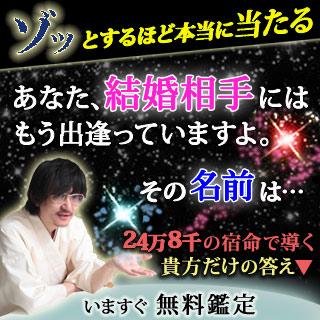 †幻の星読み神霊術 今すぐ体験