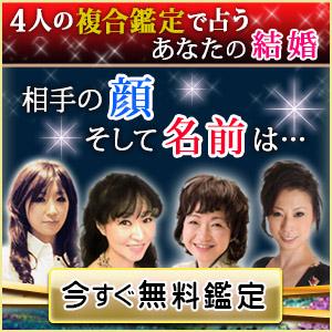 4人の女占術家 今すぐ体験