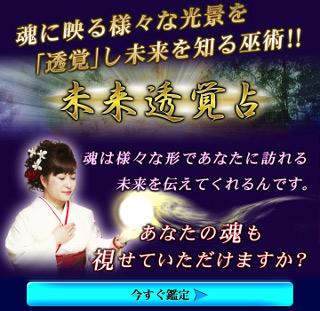 魂の巫◆未来透覚占 今すぐ体験