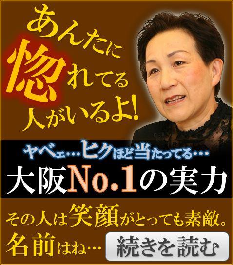 大阪玉造の母マツコ 今すぐ体験
