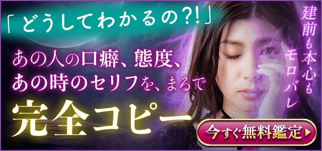 メディア出演満載!心写す占師◆月詠恋