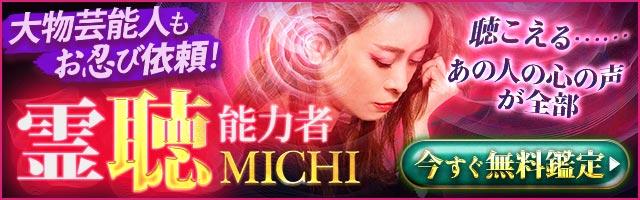 霊聴能力者・MICHI