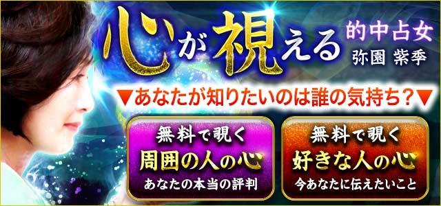 心視える富士山麓の的中占女◆弥園紫季