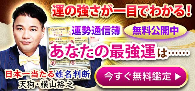 日本一泣ける姓名判断◆天狗・横山裕之
